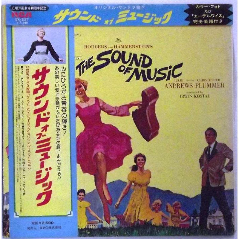 The Sound Of Music (An Original Soundtrack Recording) Japanese Pressing